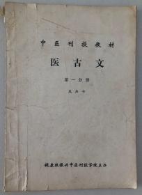 现货!中医刊授教材  医古文第一分册 医学资料 实拍图