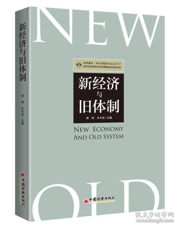新经济与旧体制