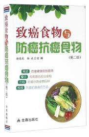 中国人民解放军总后勤部金盾出版社 致癌食物与防癌抗癌食物(第2版)