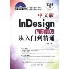中文版InDesign精美排版从入门到精通