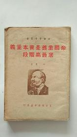 帝国主义是资本主义底最高阶段(冀鲁豫书店 出版 1949年)土纸本