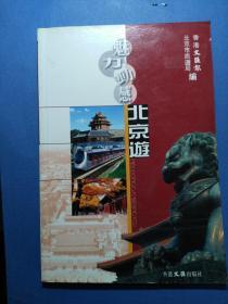 魅力动感  北京遊