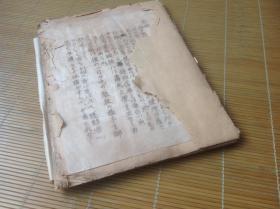 满州国青年义勇军队员山田藏君来往信件粘贴本