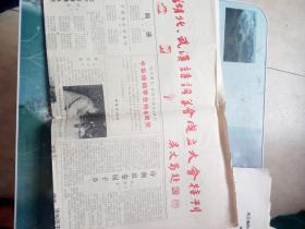 湖北武汉诗词学会成立大会特刊