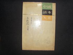 中国话本大系-五色石等两种