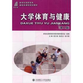 大学体育与健康 电子资源.图书 殷志栋,耿世刚,陈庆合主编 da xue ti yu yu ji