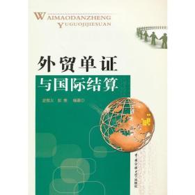 外贸单证与国际结算