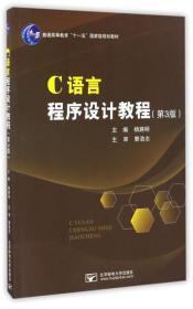 """C语言程序设计教程(第3版)/普通高等教育""""十一五""""国家级规划教材"""
