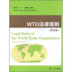 WTO法律规则(英文版)
