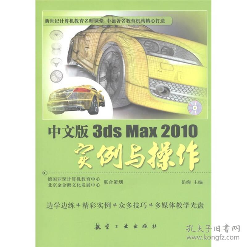 中文版 3ds Max 2010实例与操作