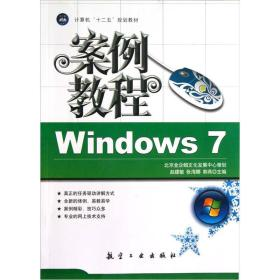 案例教程 Windows7案例教程