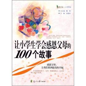 让小学生学会感恩父母的100故事 刘英俊   花山文艺出版社