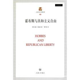 霍布斯与共和主义自由