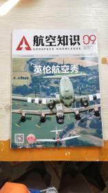 航空知识杂志2018年9月第9期