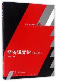 博学·经济学系列:经济博弈论(第四版)