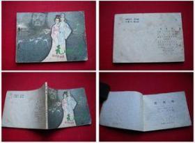 《无双传》王谷水绘,福建1982.9一版一印39万册,9386号,连环画
