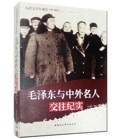 纪念毛泽东诞辰120周年 毛泽东与中外名人交往纪实