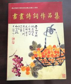纪念唐山抗震三十周年 2006年 书画诗词作品集