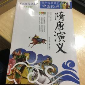 成长文库·你一定要读的中国经典:隋唐演义