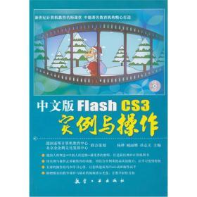 中文版Flash CS3实例与操作 zhong wen ban Flash CS3 shi li yu cao zuo 专著 杨桦,臧丽