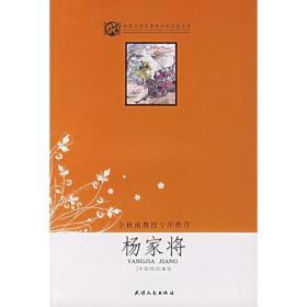 杨家将——世界文学名著青少年必读丛书