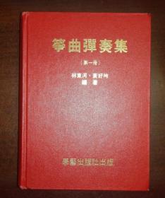 筝曲弹奏集(第一册)(16开精装本)16版