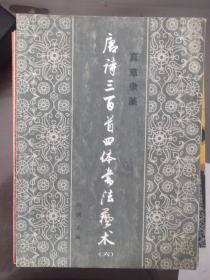 唐诗三百首四体书法艺术 六  真草隶篆