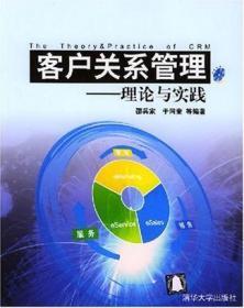 客户关系管理:理论与实践 邵兵家 9787302085485