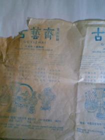 古艺斋-北京市工美集团(老广告包装纸一大张,2开)