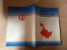 中国·哈尔滨地方边境贸易洽谈会黑龙江省名优企业简介【俄汉对照,汉字为繁体字】