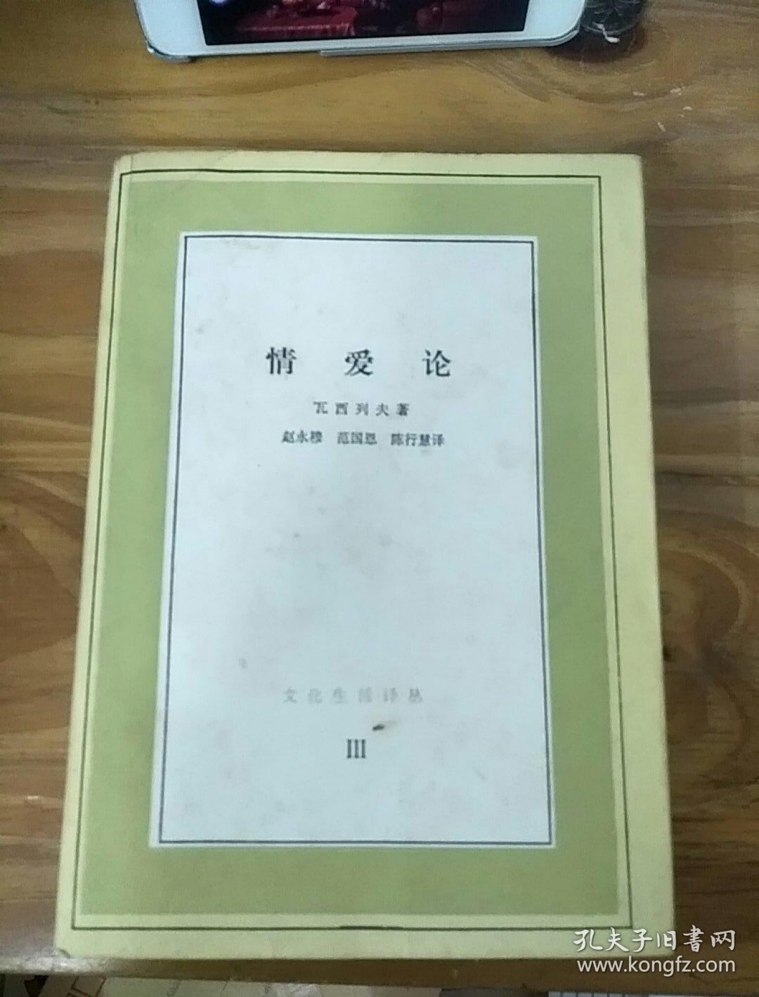 情爱论(文化生活译丛III) 生活.读书.新知三联书店(86年版 品好)