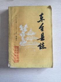 东台县志 1817年-1911年 增编本 两册全