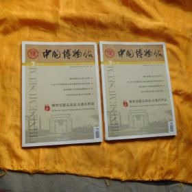 中国博物馆;2014年第3期