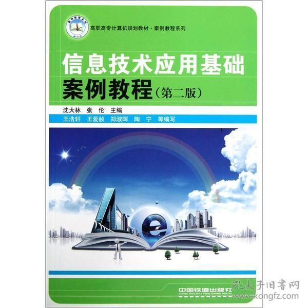 高职高专计算机规划教材·案例教程系列:信息技术应用基础案例教程(第2版)