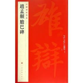 中国碑帖名品(83):赵孟頫胆巴碑