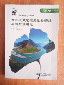 长江流域气候变化脆弱性与适应性研究