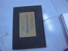 8开布面精装【中国长芦盐务档案精选】第四册、国家图书馆出版社