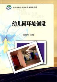 幼儿园环境创设 袁爱玲 湖南大学出版社 9787566708557