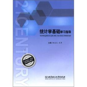 北京理工大学出版社 统计学基础学习指导 林志文 9787564052928