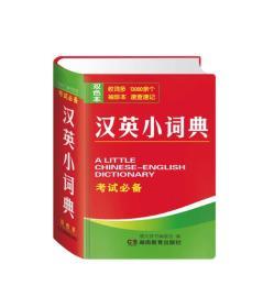 送书签tt-9787553953847-(双色板)汉英小词典 (128K)