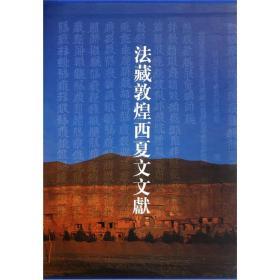 法藏敦煌西夏文文献