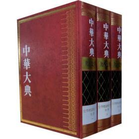 中华大典(历史典):史学理论与史学史分册