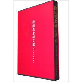 俄藏黑水城文献16西夏文佛教部分