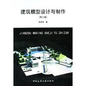 建筑模型设计与制作 第二版 郎世奇 9787112084616