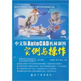 中文版AutoCAD机械制图实例与操作 专著 2010版 段银利,邹珂,梁冰主编 zhong w