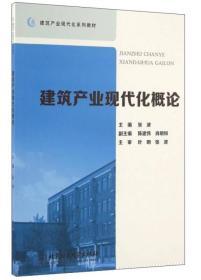 建筑产业现代化概论/建筑产业现代化系列教材