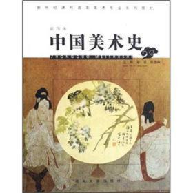 新世纪课程改革美术专业系列教材:中国美术史(插图本)