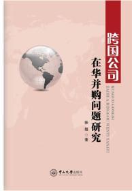 跨国公司在华并购问题研究