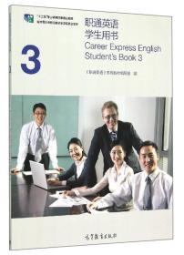 职通英语学生用书3