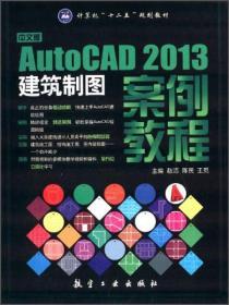 *中文版Auto CAD2013建筑制图案例教程